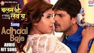 Adhaai Baje | BALAM JI LOVE YOU | Khesari Lal Yadav, Kajal Raghwani, Priyanka Singh | Hit Song 2018