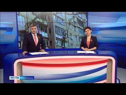 Ярославцам предлагают принять участие в массовом флешмобе «Флаг в День Победы»