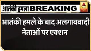 Strict Action Taken Against Separatist Leaders | ABP News