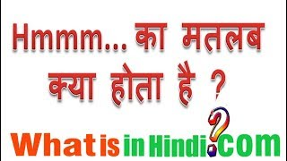 What is the meaning of hmm in Hindi | whatsapp facebook me Hmmmm ka matlab kya hota hai