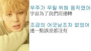 Jimin(BTS) - Serendipity《中韓字幕》