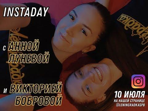 Instaday с Анной Луневой и Викторией Бобровой