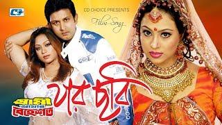 Jar Chobi | Andrew Kishore | Kanak Chapa | Amin Khan | Popy | Bangla Movie Song | FULL HD width=