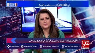 News Room - 14 September 2017 - 92NewsHDPlus