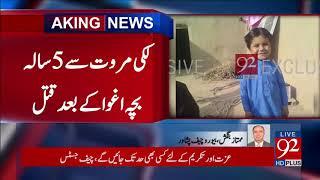 Lakki Marwat: 5 years old murdered after kidnap - 23 January 2018 - 92NewsHDPlus