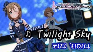 [데레스테] Twilight Sky - 타다 리이나  ([デレステ] Twilight Sky - ただ りいな)