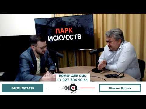 «Парк искусств» Шамиль Валеев // 07.06.21