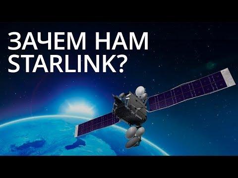 Новости высоких технологий: Зачем нам нужен спутниковый интернет Starlink? photo