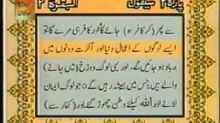 Complete Quran with Urdu Translation PARA 2 width=