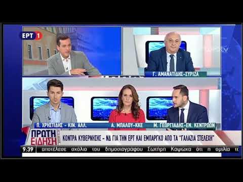 Μ. Γεωργιάδης / ΕΡΤ1 / 19-9-2018