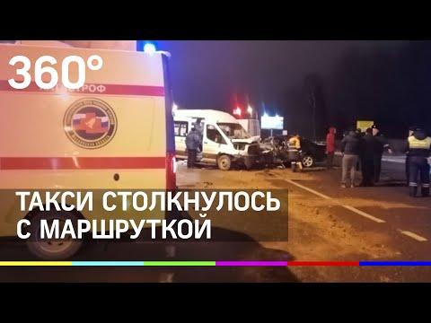 Крупное ДТП в Подмосковье: седан врезался в микроавтобус