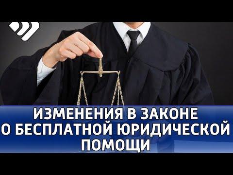 В ближайшее время в закон о бесплатной юридической помощи внесут изменения