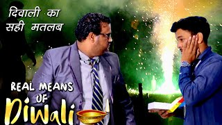 Real Mean of DIWALI | Full Entertainment | Firoj Chaudhary | Diwali Special 2018