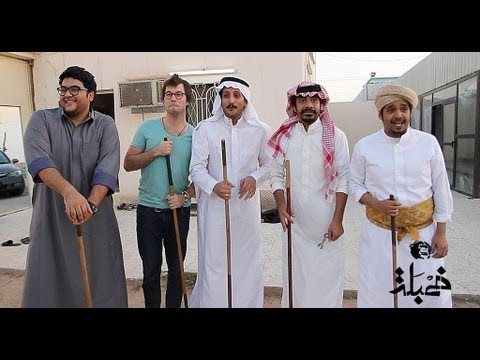 Khambalah: Cultural Collision | خمبلة: صِدام ثقافي