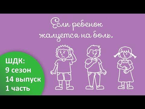 Если ребенок жалуется на боль... - Доктор Комаровский