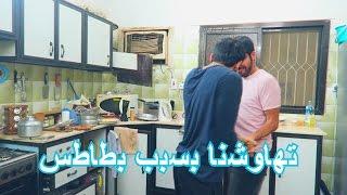 سوينا انا و اخوي سحور لـ امي - تهاوشنا بسبب بطاطس xD