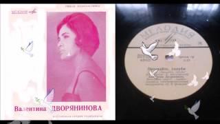 Валентина Дворянинова - Прощайте, голуби ( LP - Vinyl 78 об/м. )