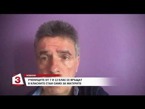 Емисия новини по Канал 3 на 29.04.2020г от 16.00 часа