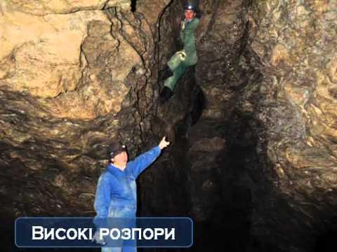 Екскурсії в печеру Млинки // Экскурсии в пещеру Млынки