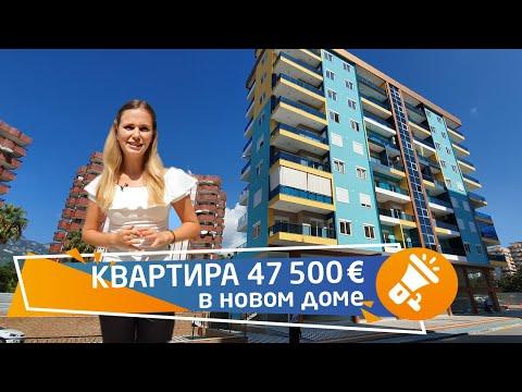 недвижимость в турции. Квартира в новом доме в Аланье, в Махмутларе, Турция || RestProperty photo