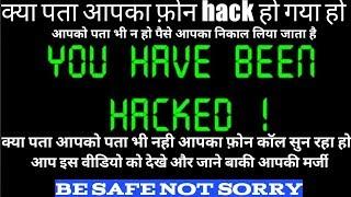 You have been hacked ।।  क्या पता आपका फ़ोन hack हो गया हो ।। Cheak hack phone
