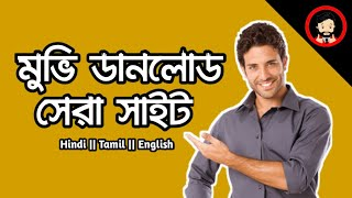Best Website To Download New Movie || Bengali Hindi Tamil Telugu English