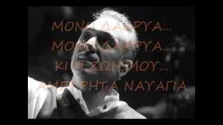 Νότης Σφακιανάκης - Ναυάγια (Μόνο Δάκρυα)