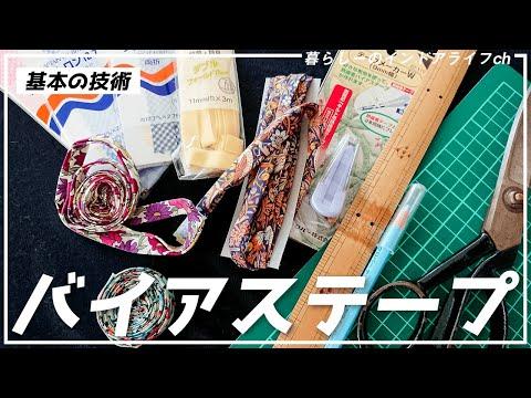 【基本】バイアステープの作り方を解説!テープメーカー無しで作れる!