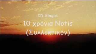 Notis Sfakianakis - Χαράματα (Live)
