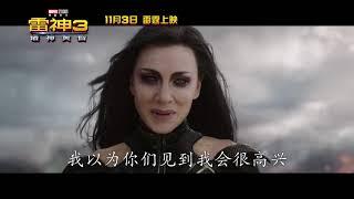 """Thor: Ragnarok"" China Trailer 《雷神3:诸神黄昏》中国终极预告"