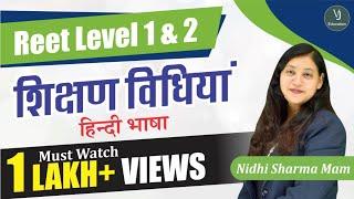 REET 2021 online classes | हिंदी भाषा - शिक्षण विधियाँ | REET Exam Preparation Level 1 & 2