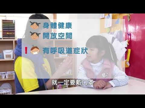 校園內何時戴口罩?【行政院防疫宣導影片】 - YouTube