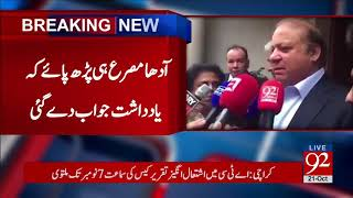 Nawaz Sharif forget to complete Poetry  - 21 October 2017 - 92NewsHDPlus