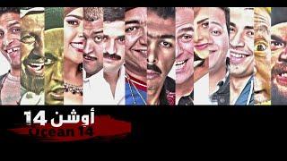 """اعلان فيلم """"اوشن 14"""" بطولة نجوم مسرح مصر .. Ocean 14 Official Trailer"""