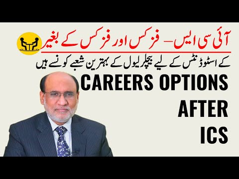 Career Options for ICS Computer students at bachelor Level | Yousuf Almas | Career Counselor