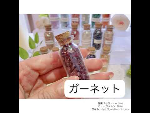 超可愛い❤️天然石ボトル18種類✨