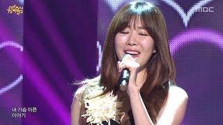 Davichi - Turtle, 다비치 - 거북이, Music Core 20130323