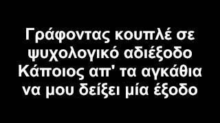 Kapafi(without limits)-Psixologiko adieksodo