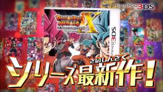 3DS Dragonball Heroes Ultimate Mission X japanese commercial video