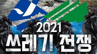 쓰레기 전쟁 다시보기
