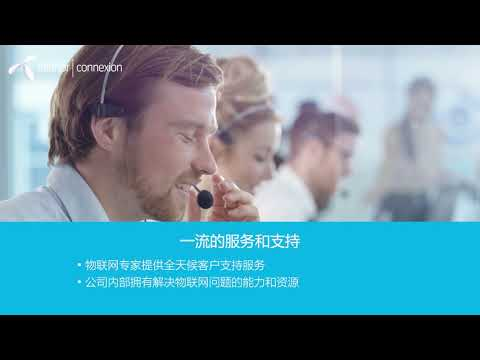 Telenor Connexion——Telenor集团旗下的专业物联网企业