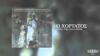 Αλκίνοος Ιωαννίδης - Ο χορτάτος | Alkinoos Ioannidis - O xortatos - Official Audio Release