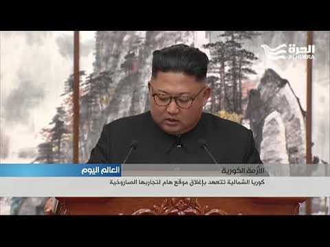 كوريا الشمالية تتعهد بإغلاق أحد أهم مواقعها الصاروخية