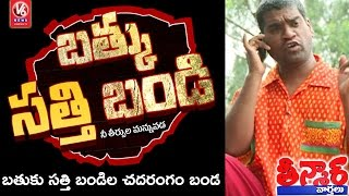 Bithiri Sathi On TV Shows :Trial Of Family Disputes   Funny Conversation With Savitri  Teenmaar News width=