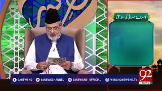 Quote: Hazrat Ali (RA) | Subh e Noor | 18 June 2018 | 92NewsHD