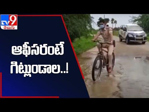 Ek Number News : సైకిల్మీద వోయి కాపలగాసిన పోలీసాయన - TV9