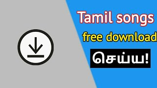 Tamil songs free download செய்ய! || TTE Tutorial