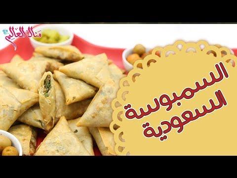 السمبوسة السعودية - مطبخ منال العالم - فتافيت