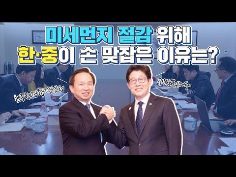 미세먼지 절감을 위해 한국과 중국이 손을 맞잡은 이유는?