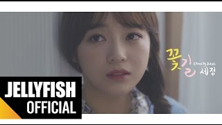 Jelly box 세정(SEJEONG) - 꽃길 Official Music Video (Prod. By ZICO)